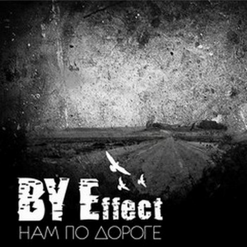 BY Effect - Нам по дороге (2016)
